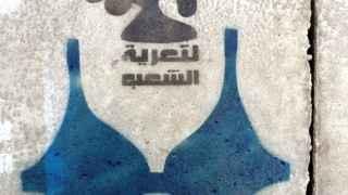 El grafiti, el arma de las mujeres en Egipto contra el acoso sexual