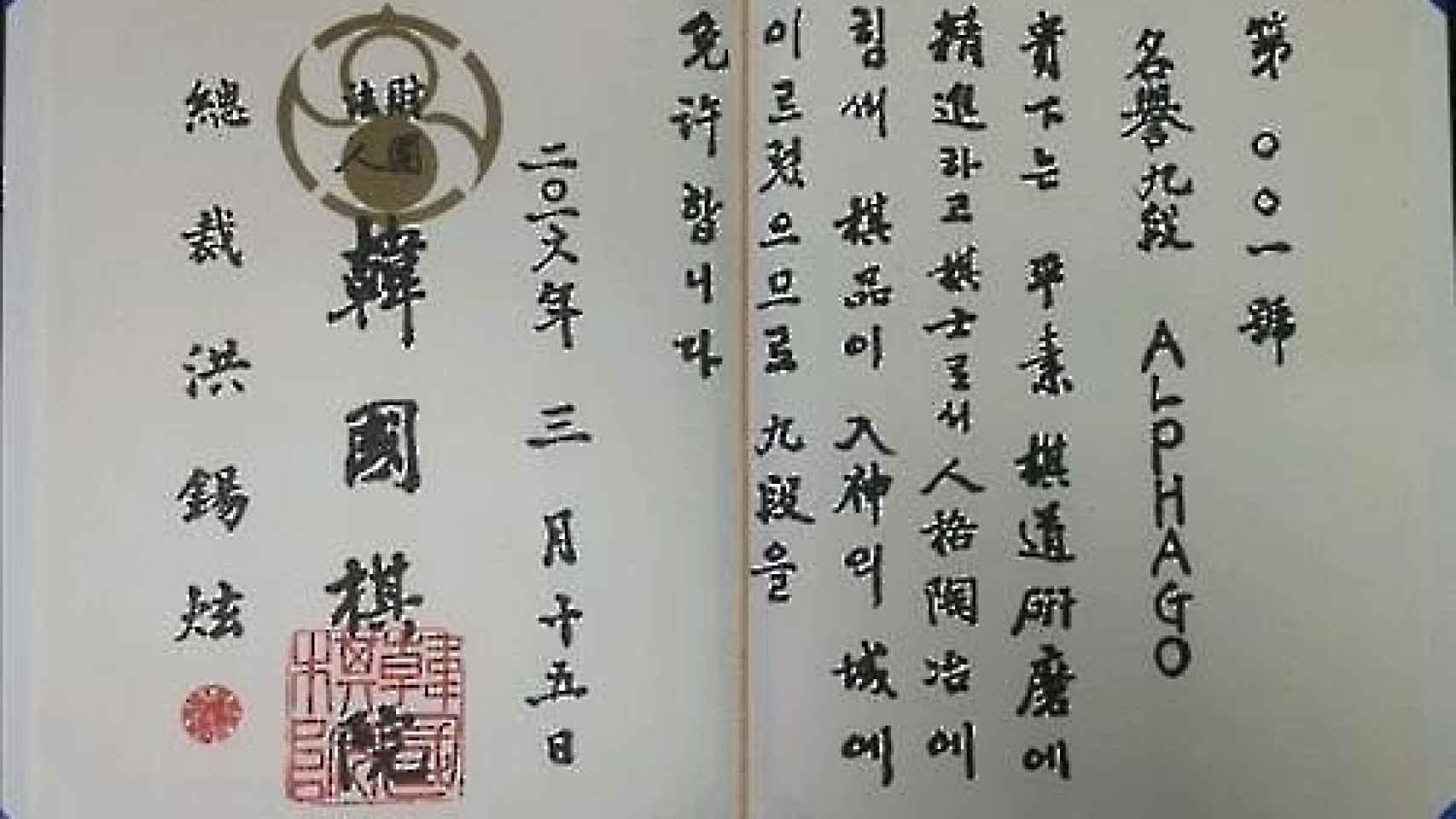 Imagen del certificado con los honores concedidos a AlphaGo