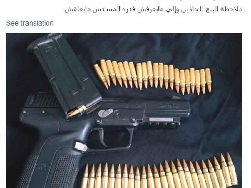 Una pistola FN 5-7 de fabricación belga a la venta en Libia.