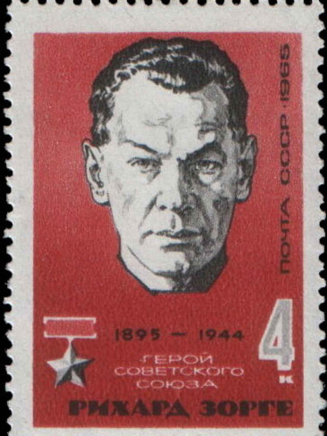 Sello de la URSS que homenajea a Richard Sorge.