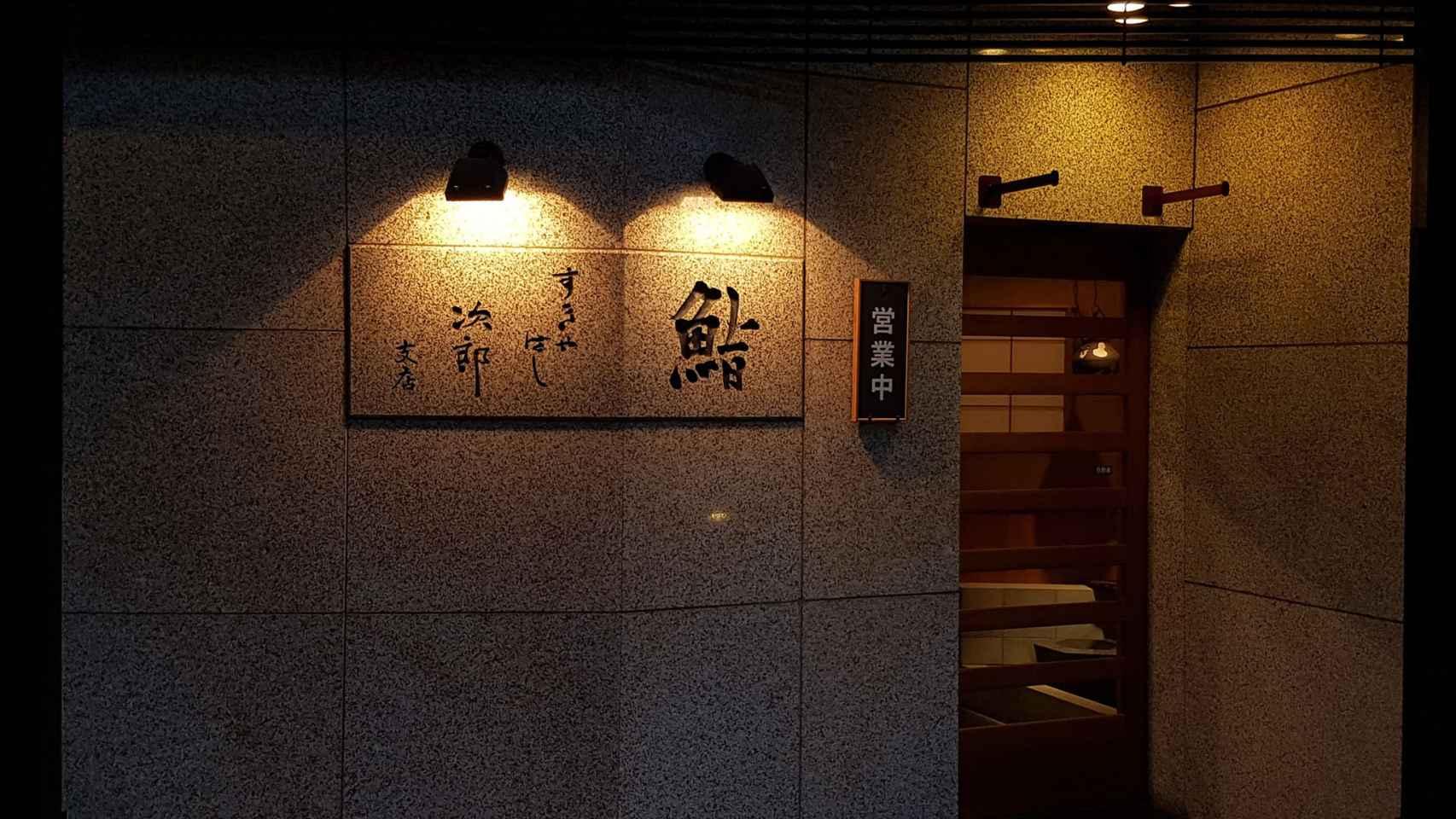 jiro_sushi_Sukiyabashi_03