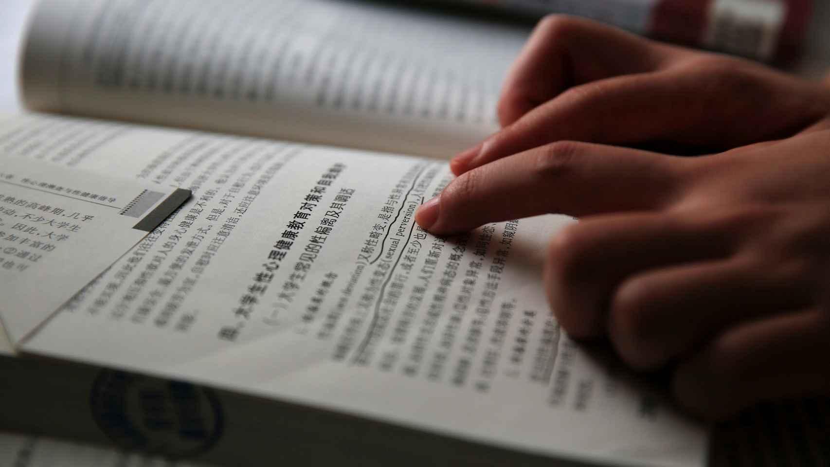 La homosexualidad descrita en los libros de enseñanza chinos.