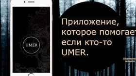 ume funeral app 1