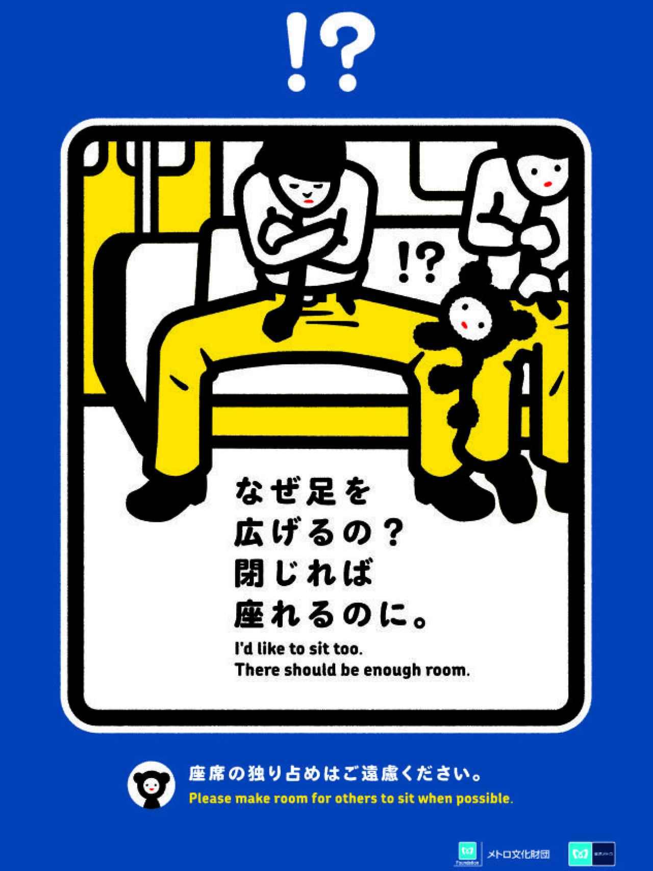 Cartel para una campaña en el metro de Tokio