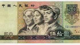 Billete de 50 yuanes chinos de 1980.