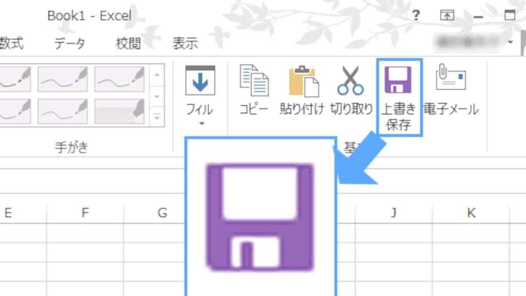 Icono de guardar en Excel