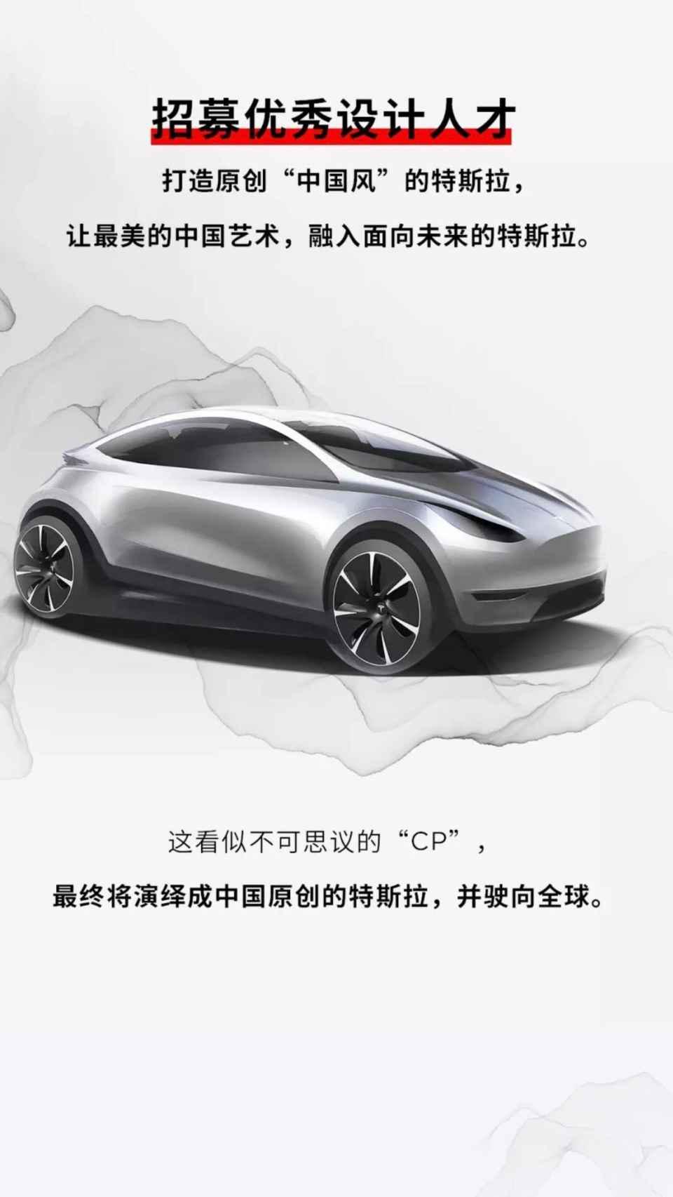 Cartel anunciando el diseño de un Tesla desconocido.