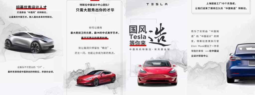 Teslas en su imagen promocional