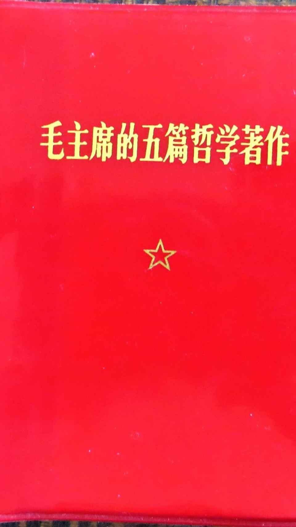 El libro rojo de Mao.