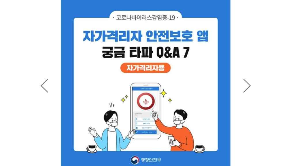 App utilizada en Corea del Sur.