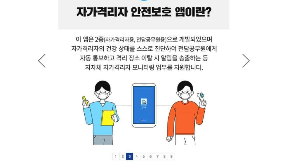 App utilizada en Corea del Sur
