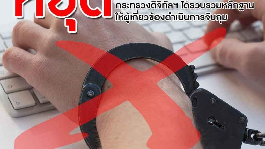 Imagen tuiteada por el ministro de Economía y Sociedad Digital tailandés