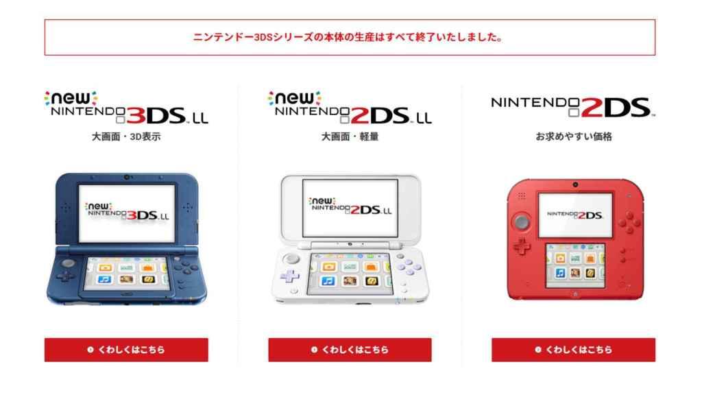La Nintendo 3DS ha sido cancelada por Nintendo