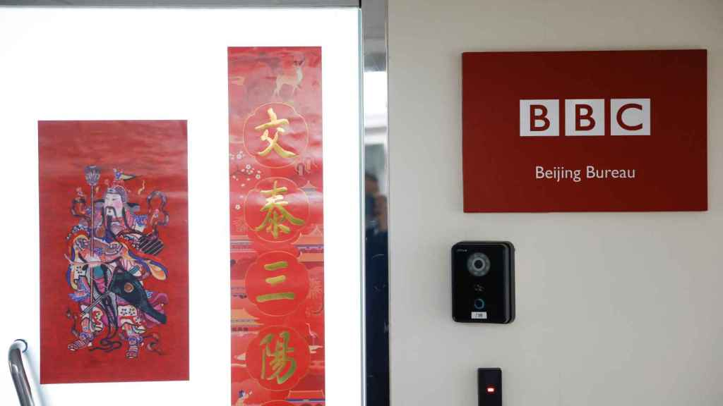 Acceso a la redacción de la BBC en Pekín.