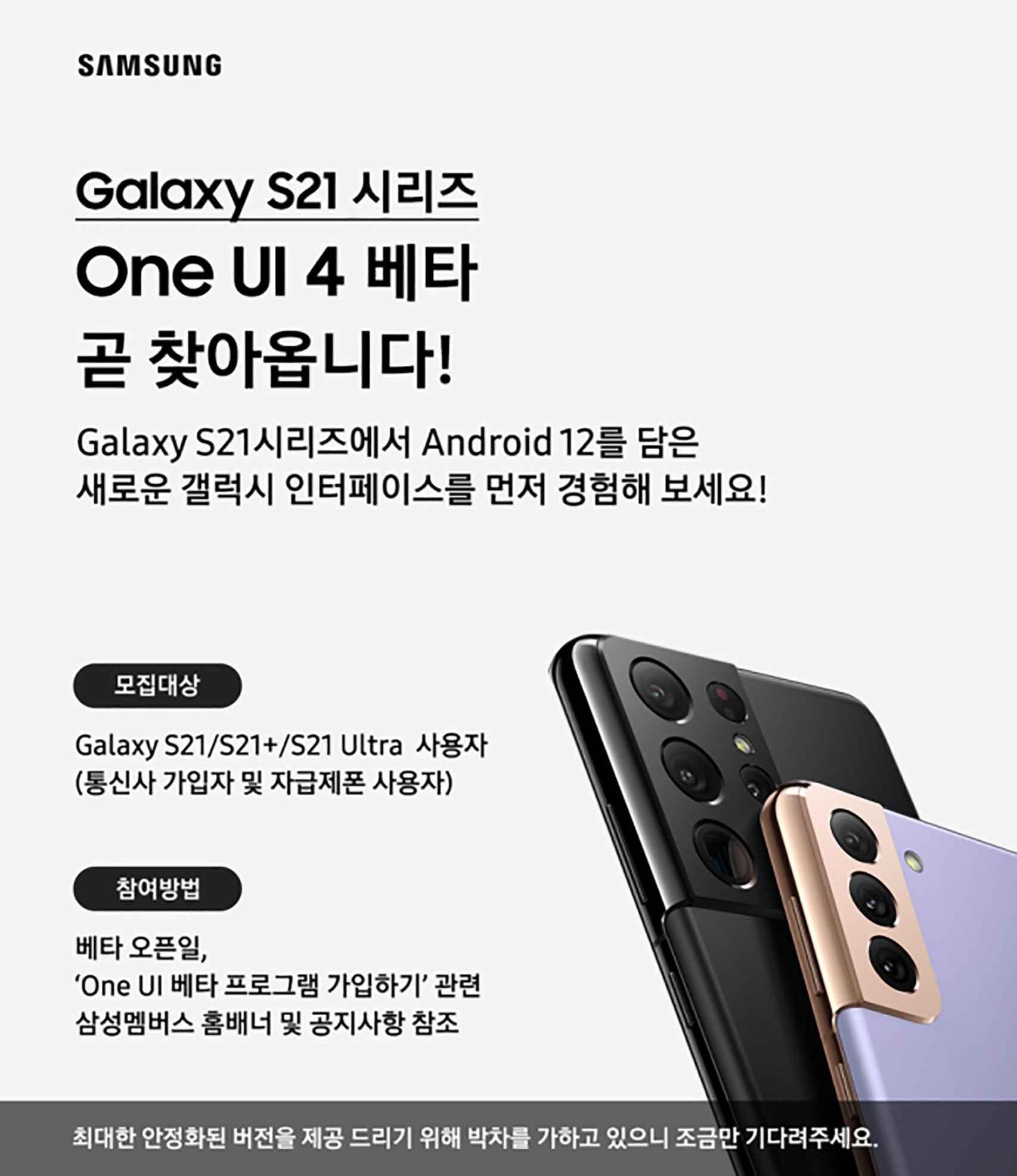 La beta de Android 12 con One UI 4 comienza en septiembre