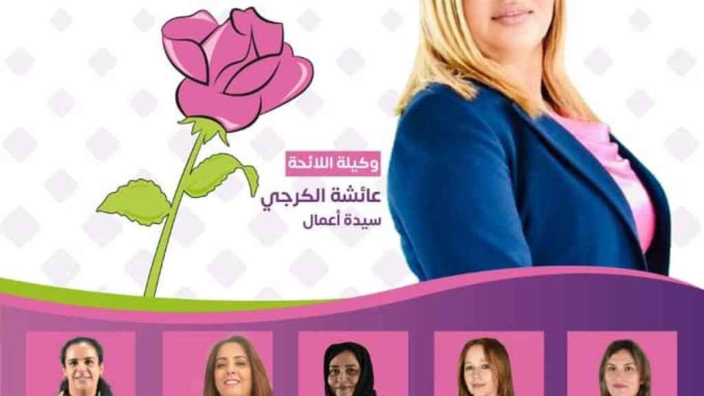 Cartel electoral de El Gourgi.
