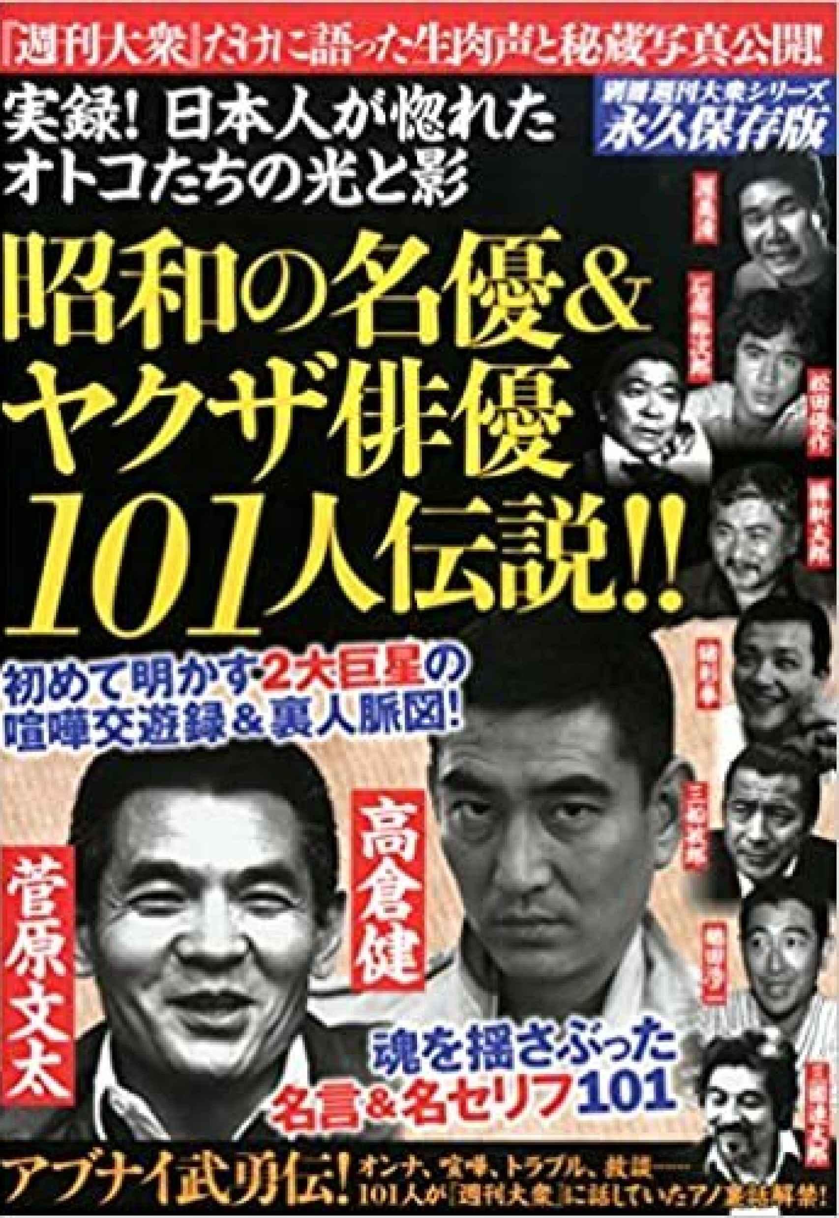 Revista japonesa dedicada a la yakuza
